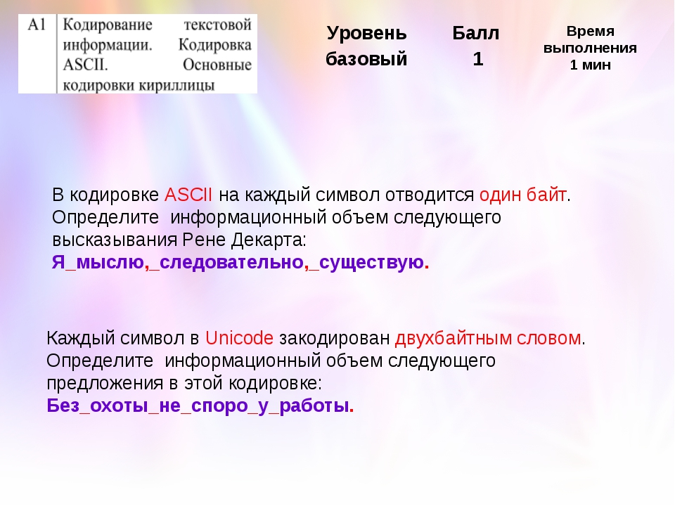 В кодировке ASCII на каждый символ отводится один байт. Определите информацио...