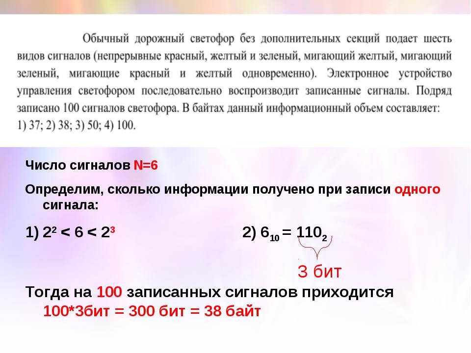 Число сигналов N=6 Определим, сколько информации получено при записи одного с...