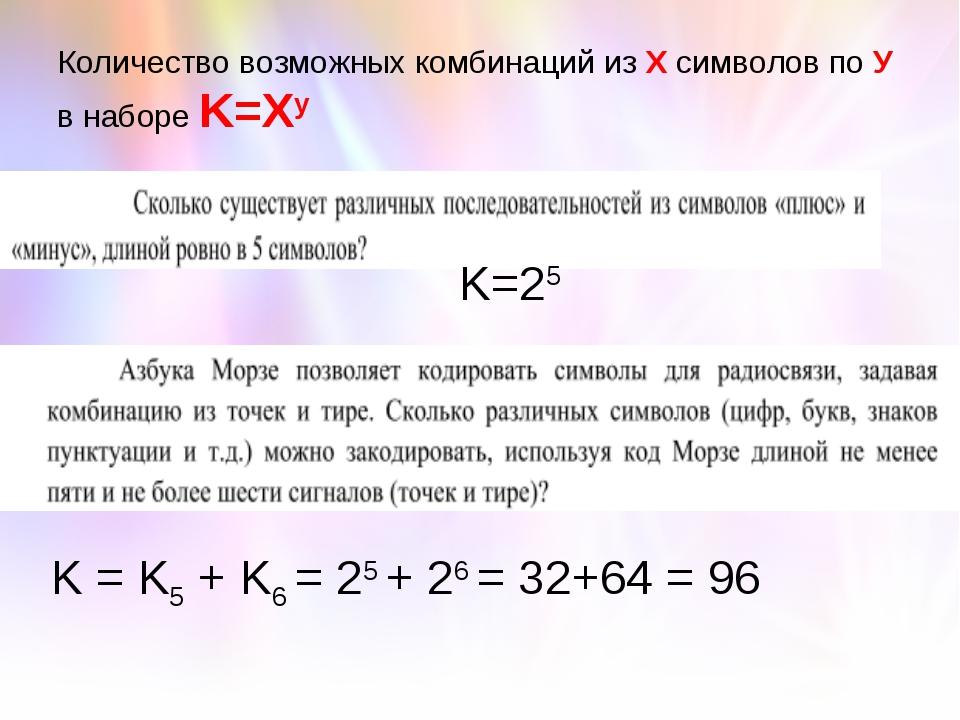 Количество возможных комбинаций из Х символов по У в наборе K=Xy K=25 K = K5...