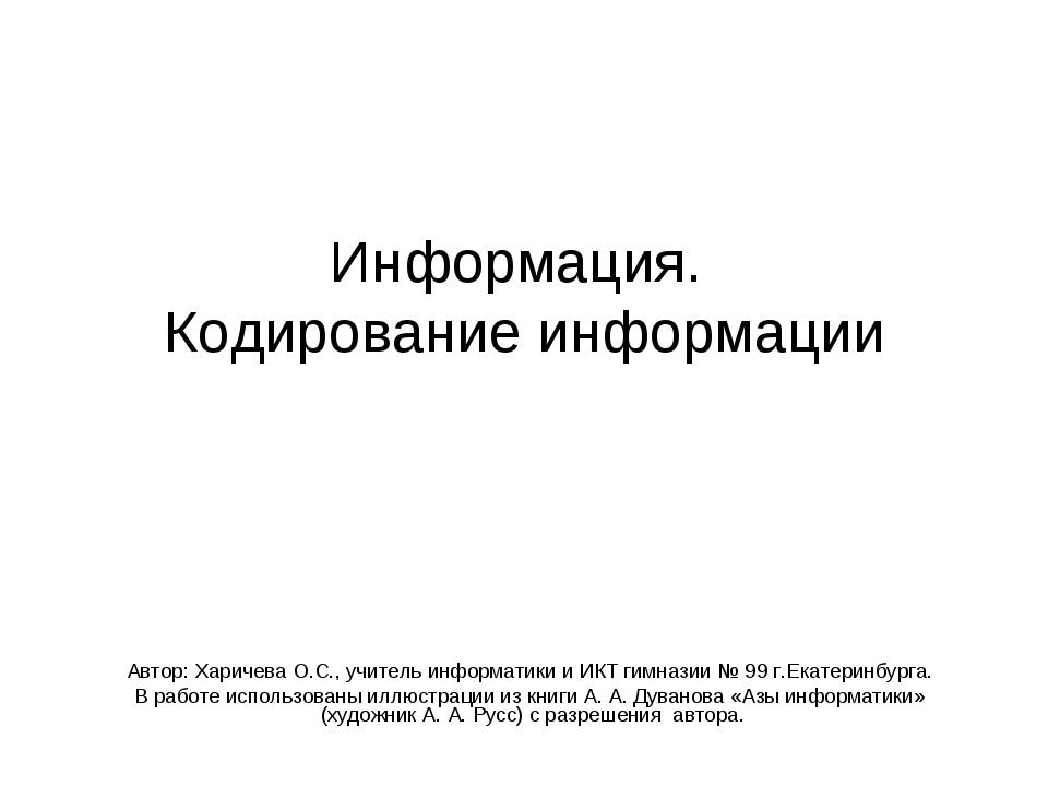 Информация. Кодирование информации Автор: Харичева О.С., учитель информатики...