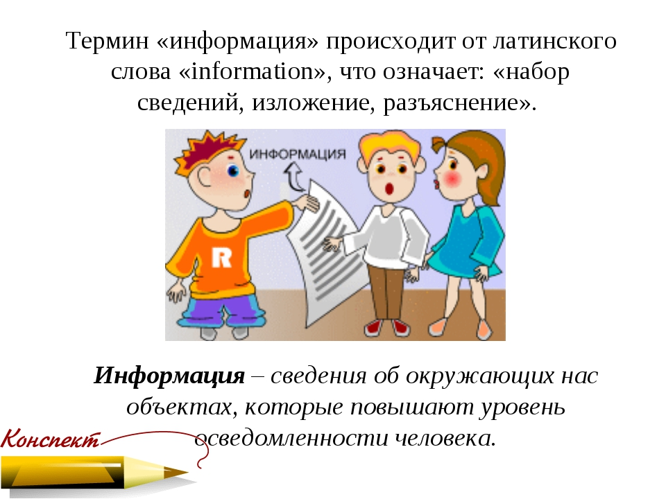 Термин «информация» происходит от латинского слова «information», что означае...