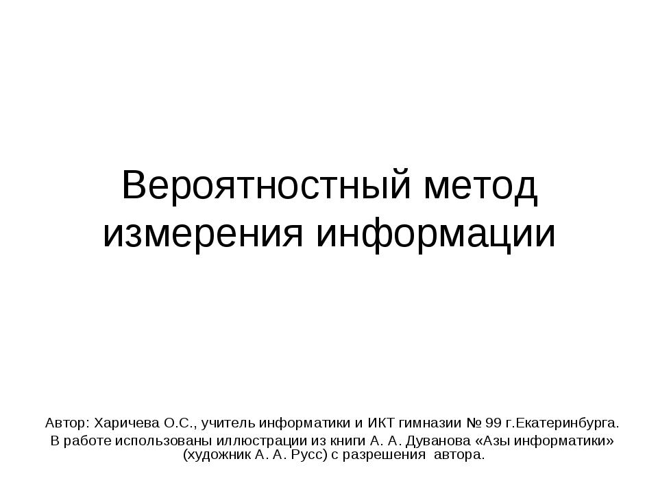 Вероятностный метод измерения информации Автор: Харичева О.С., учитель информ...