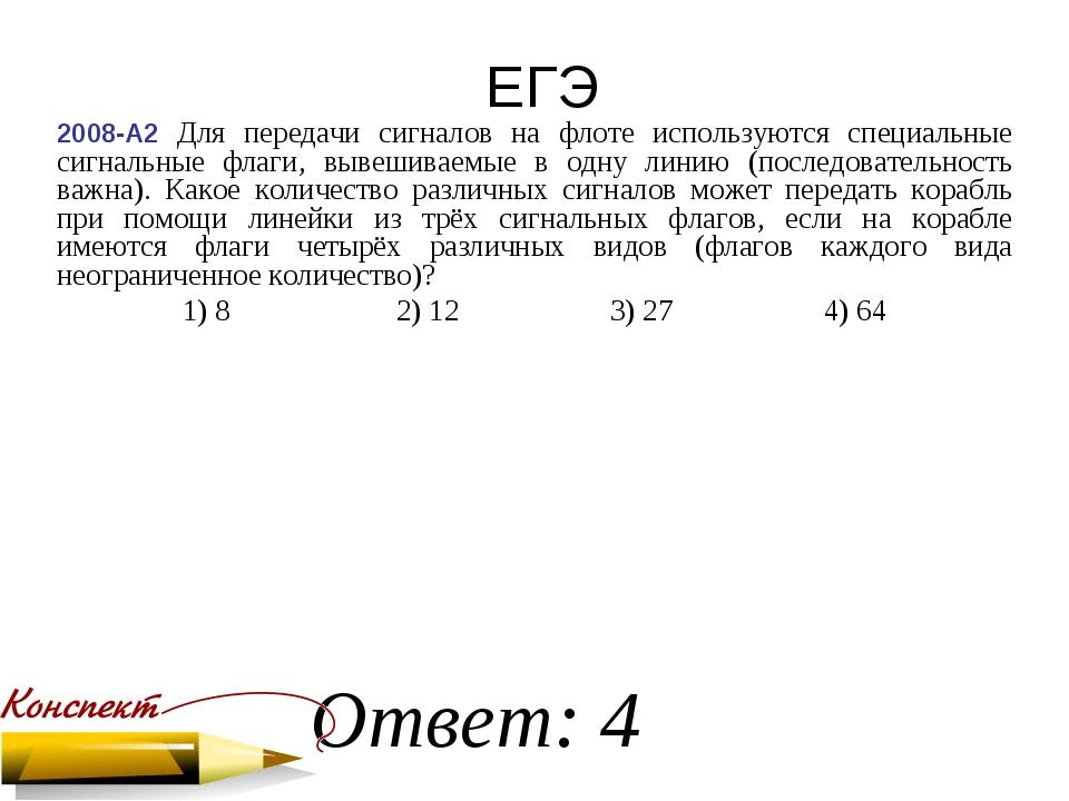 ЕГЭ 2008-А2 Для передачи сигналов на флоте используются специальные сигнальны...