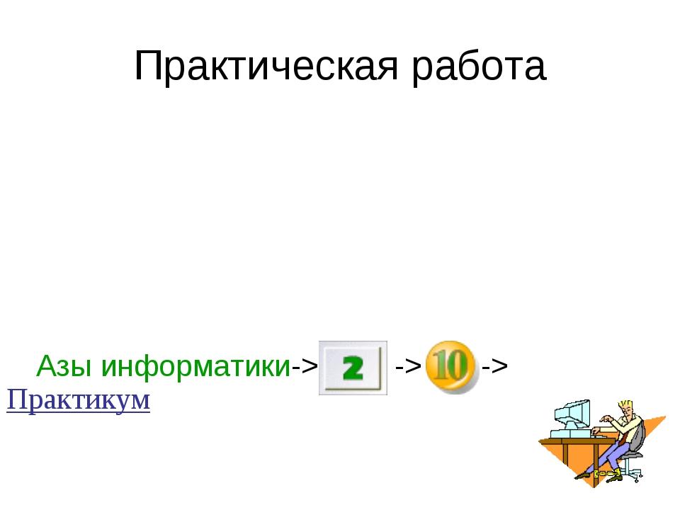 Практическая работа Азы информатики-> -> -> Практикум