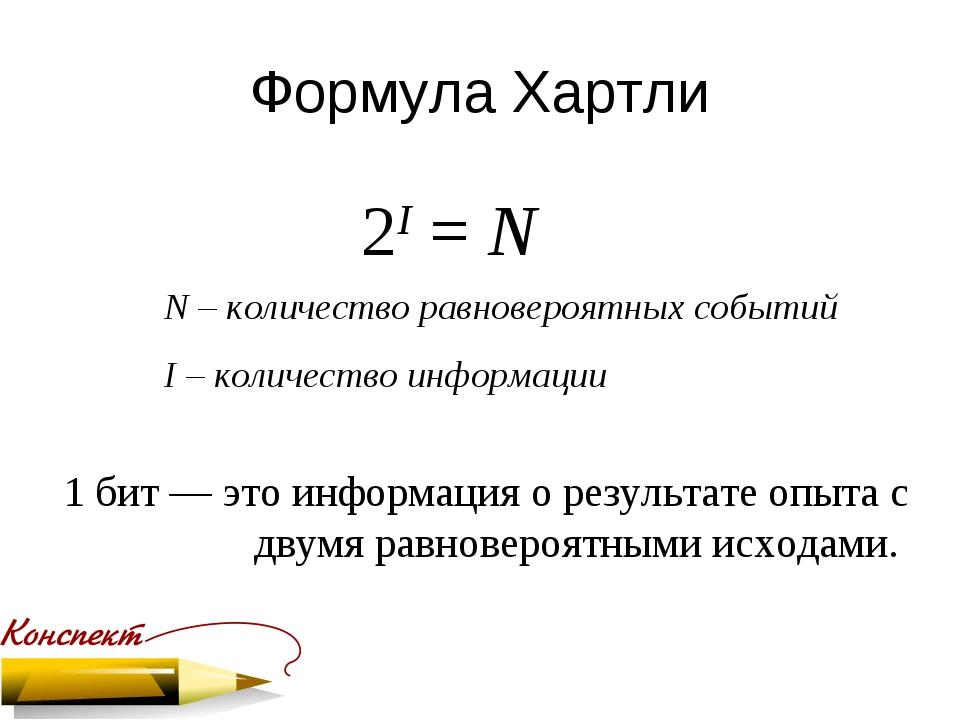 Формула Хартли 2I = N N – количество равновероятных событий I – количество ин...