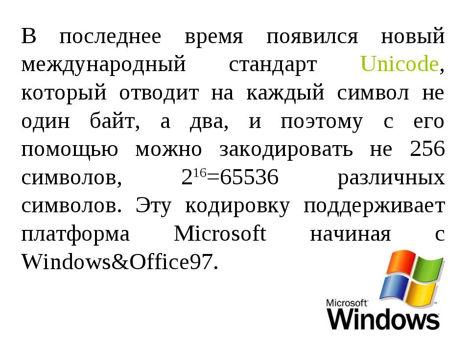 В последнее время появился новый международный стандарт Unicode, который отво...