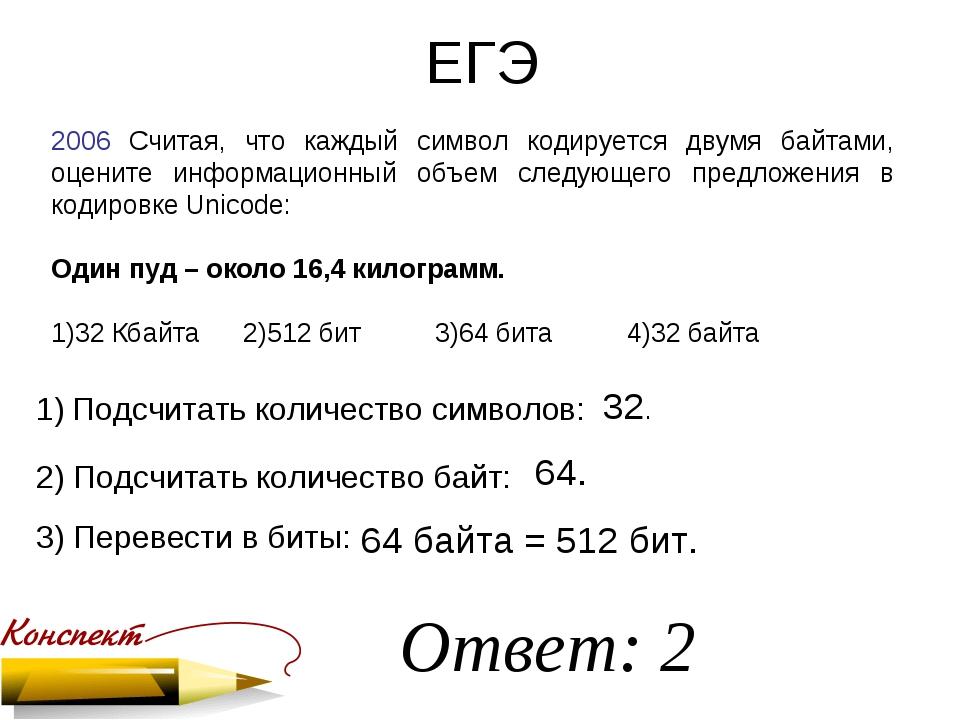 ЕГЭ 2006 Считая, что каждый символ кодируется двумя байтами, оцените информац...