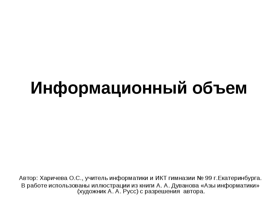 Информационный объем Автор: Харичева О.С., учитель информатики и ИКТ гимназии...