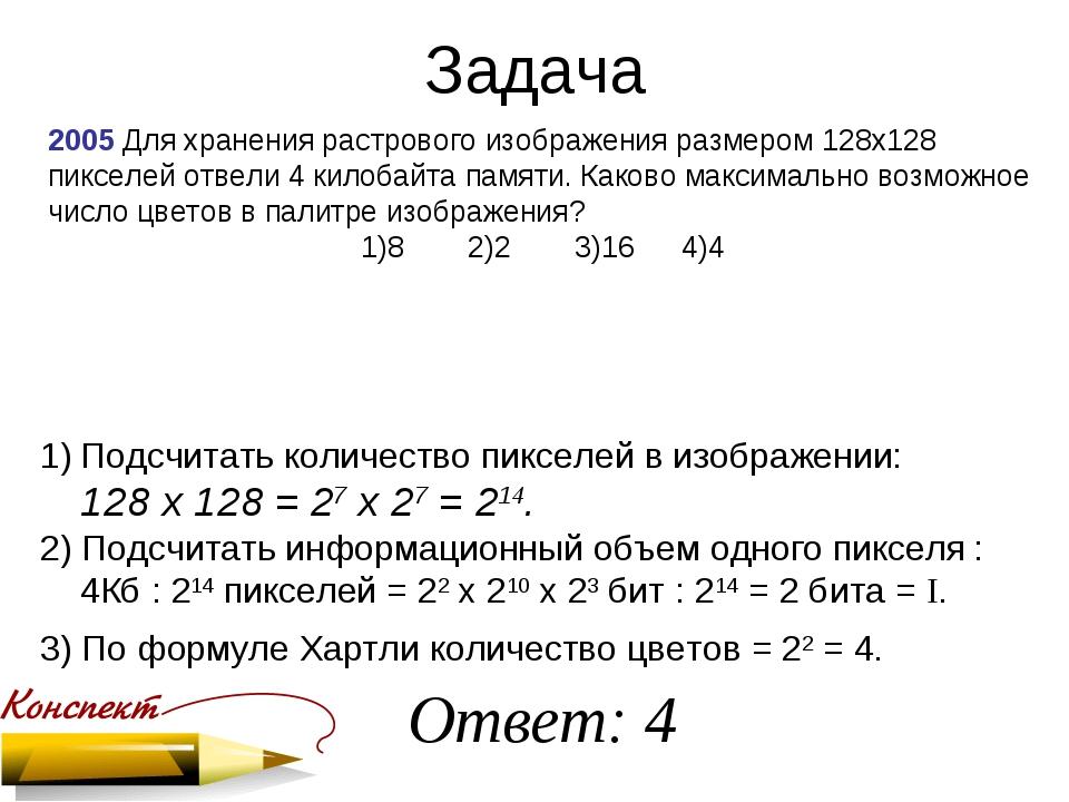 Задача 2005 Для хранения растрового изображения размером 128x128 пикселей отв...