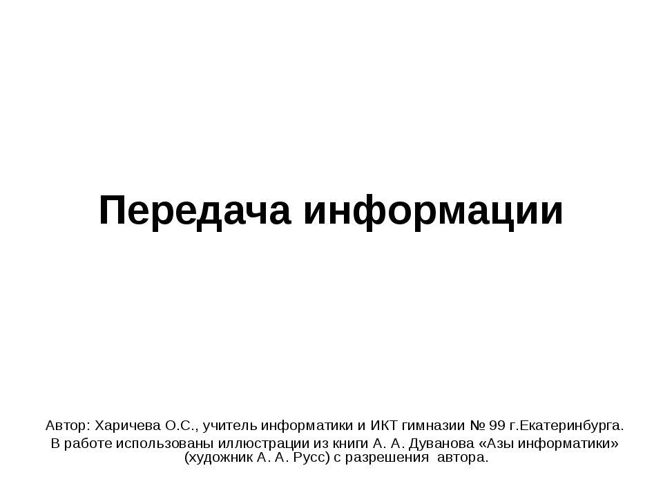 Передача информации Автор: Харичева О.С., учитель информатики и ИКТ гимназии...