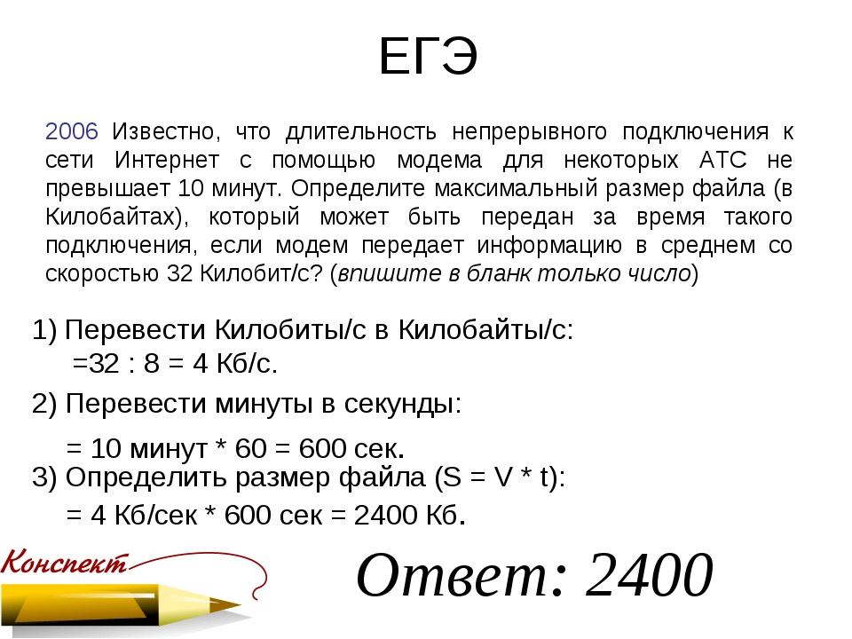 ЕГЭ 2006 Известно, что длительность непрерывного подключения к сети Интернет...