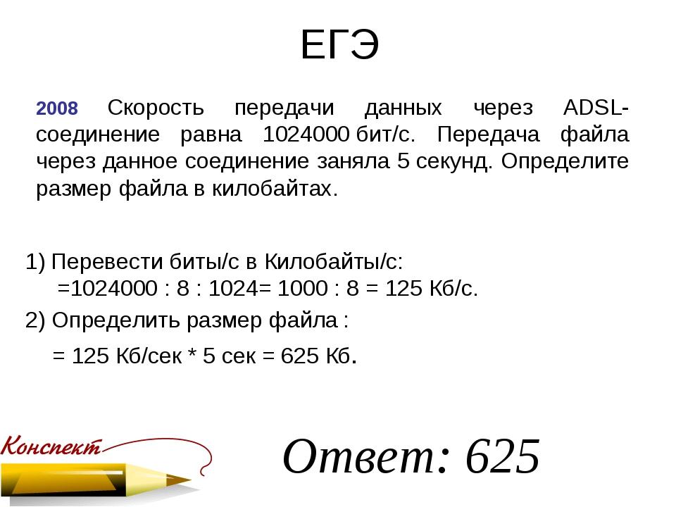 ЕГЭ 2008 Скорость передачи данных через ADSL-соединение равна 1024000бит/c....