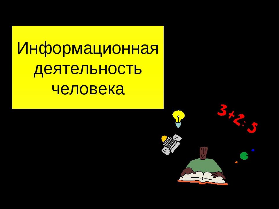 Информационная деятельность человека Презентация Сырцовой С.В. учителя Лицея...