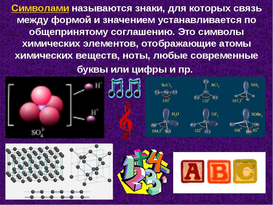 Символами называются знаки, для которых связь между формой и значением устана...
