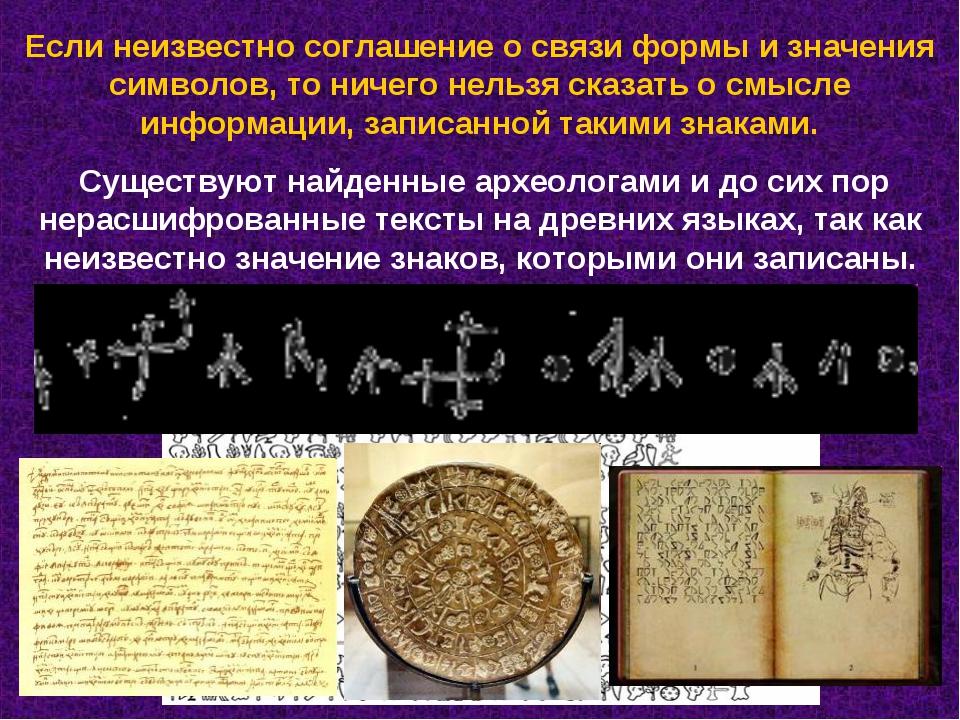 Если неизвестно соглашение о связи формы и значения символов, то ничего нельз...