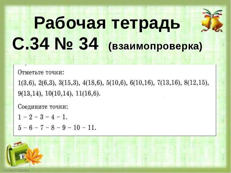 Рабочая тетрадь С.34 № 34 (взаимопроверка)