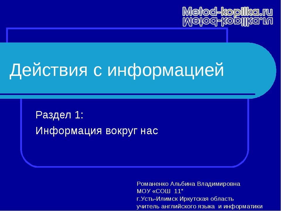 Действия с информацией Раздел 1: Информация вокруг нас Романенко Альбина Влад...