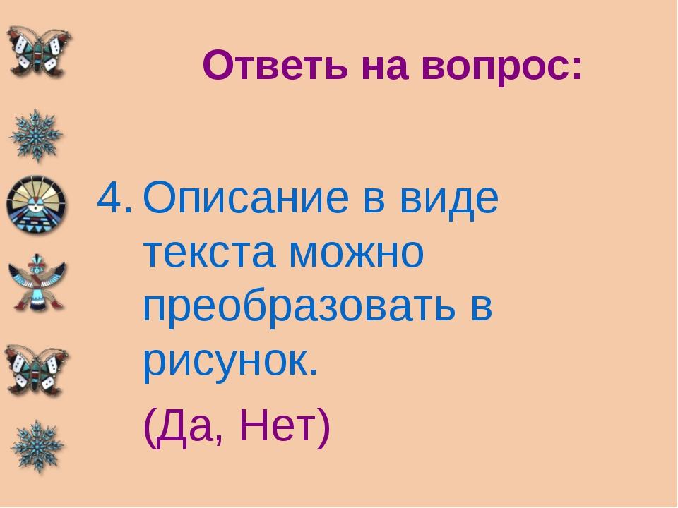 Ответь на вопрос: Описание в виде текста можно преобразовать в рисунок. (Да,...