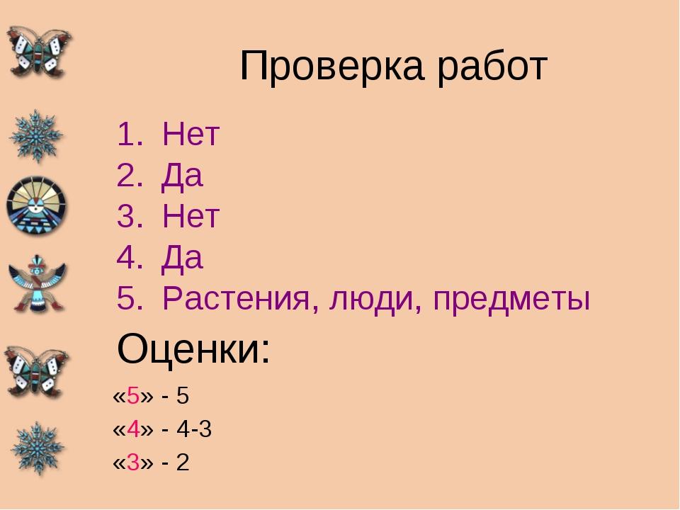Проверка работ Нет Да Нет Да Растения, люди, предметы Оценки: «5» - 5 «4» - 4...