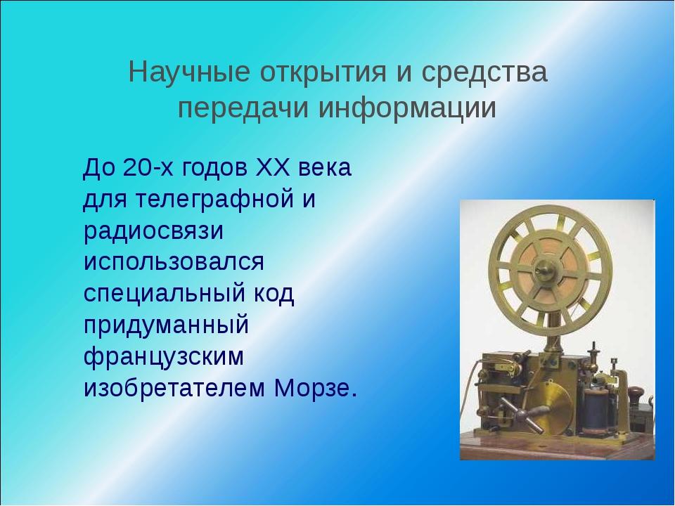 Научные открытия и средства передачи информации До 20-х годов XX века для те...