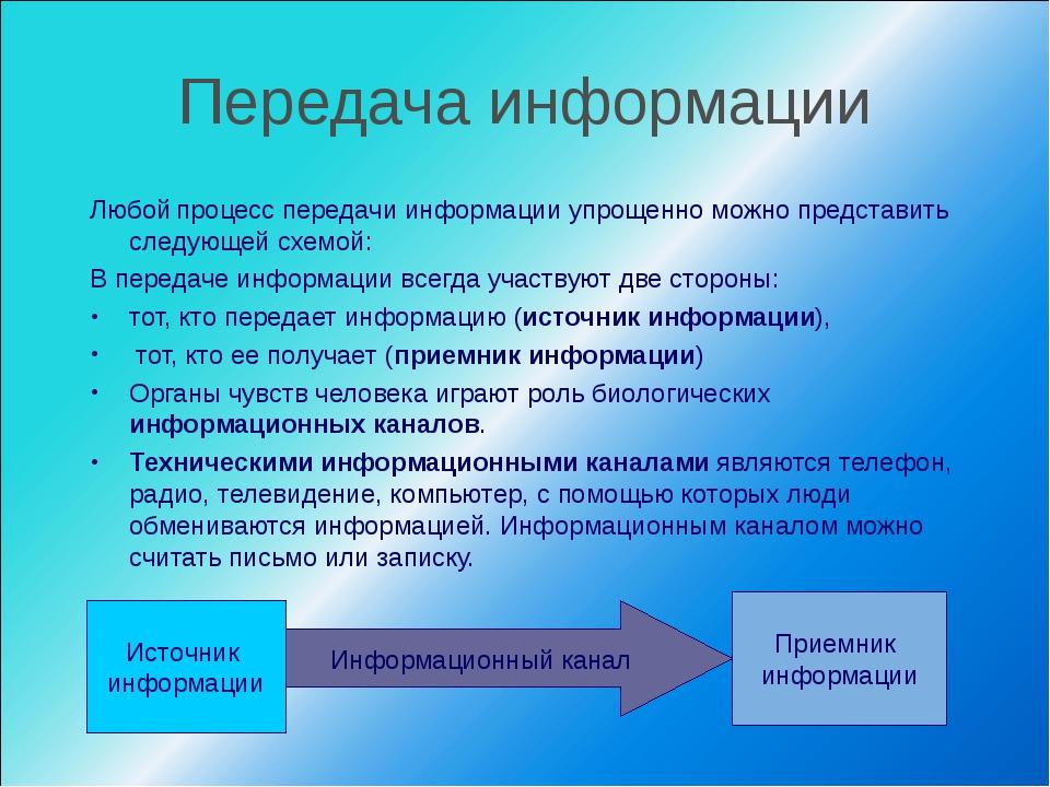 Передача информации Любой процесс передачи информации упрощенно можно предста...