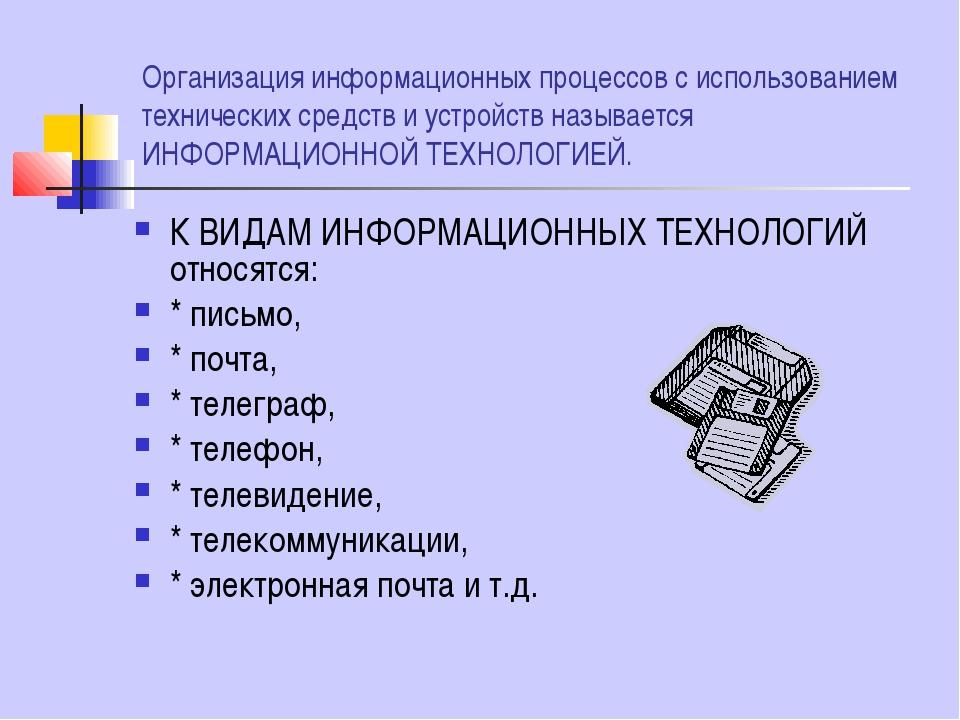 Организация информационных процессов с использованием технических средств и у...