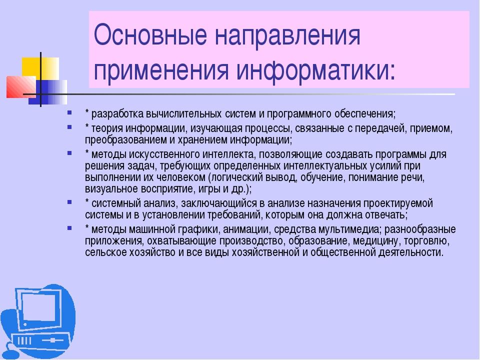 Основные направления применения информатики: * разработка вычислительных сист...