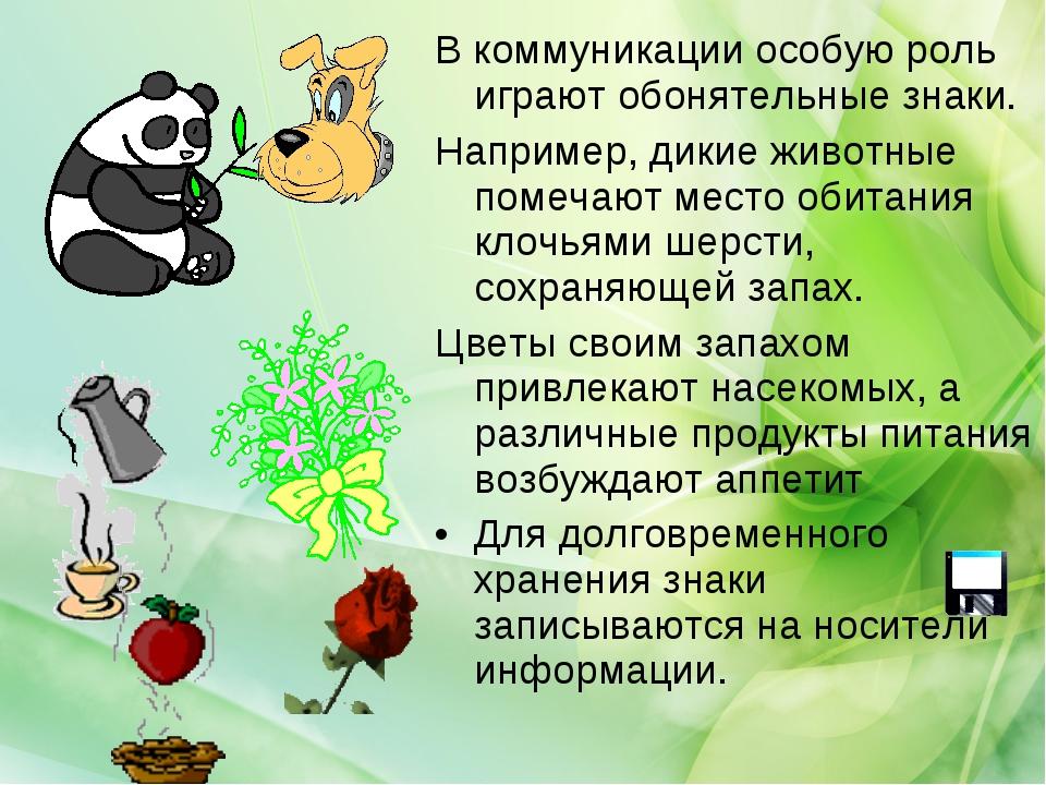 В коммуникации особую роль играют обонятельные знаки. Например, дикие животны...
