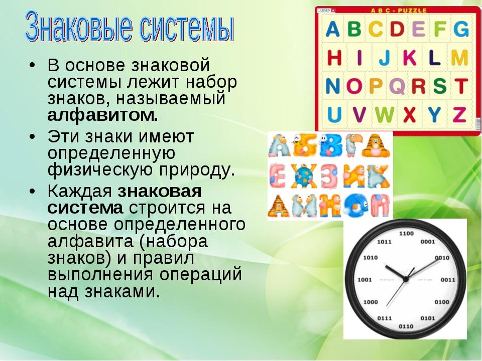 В основе знаковой системы лежит набор знаков, называемый алфавитом. Эти знаки...