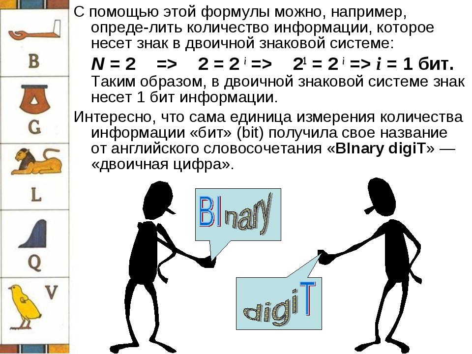 С помощью этой формулы можно, например, определить количество информации, ко...