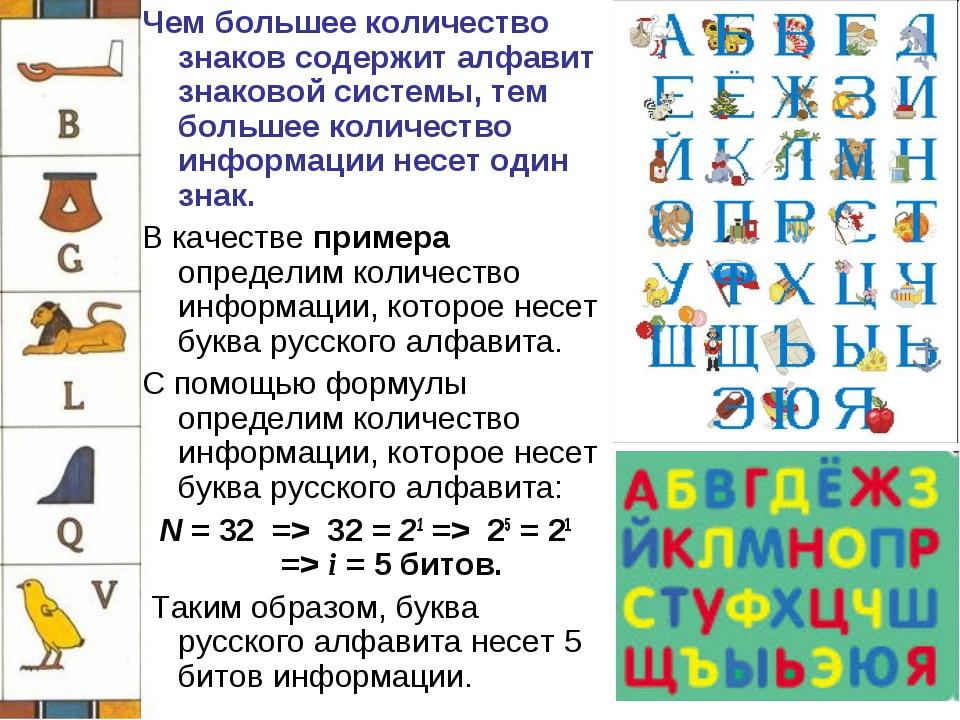 Чем большее количество знаков содержит алфавит знаковой системы, тем большее...