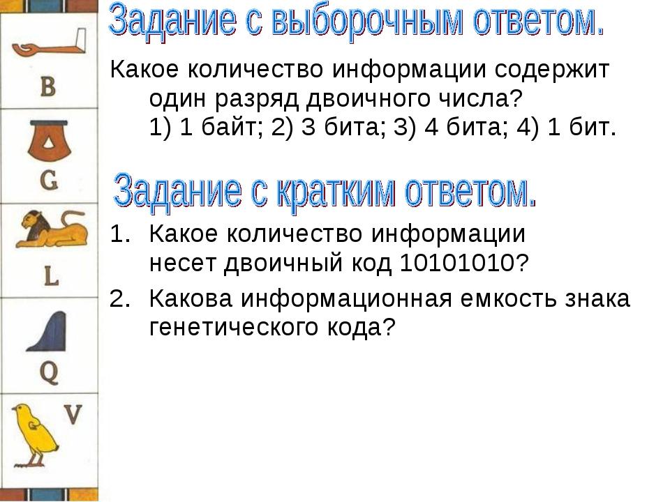 Какое количество информации содержит один разряд двоичного числа? 1) 1 байт;...