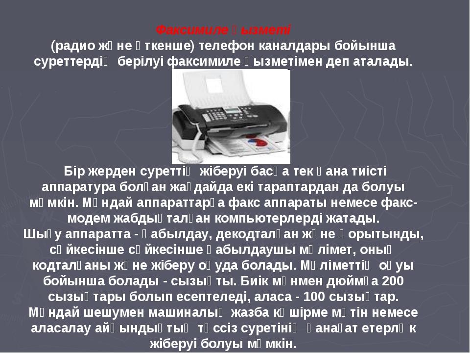 Факсимиле қызметi (радио және өткенше) телефон каналдары бойынша суреттердiң...