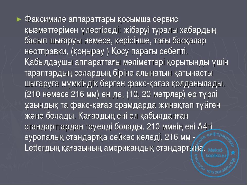 Факсимиле аппараттары қосымша сервис қызметтерiмен үлестiредi: жiберуi туралы...