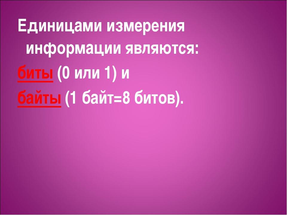Единицами измерения информации являются: биты (0 или 1) и байты (1 байт=8 бит...