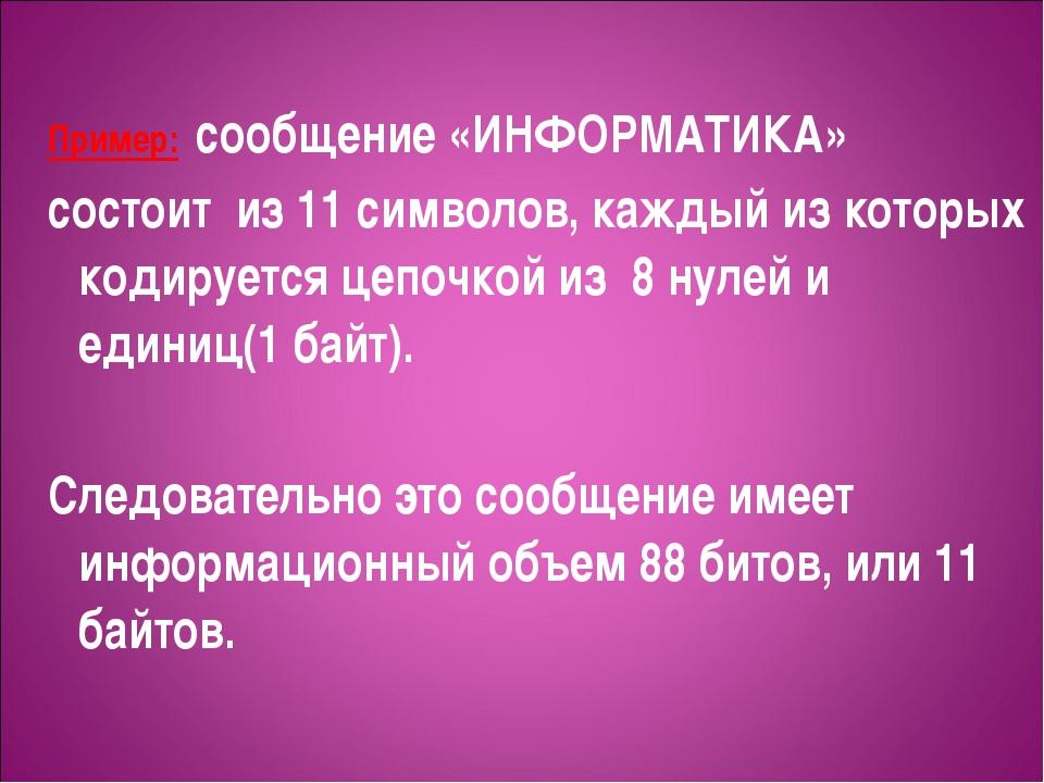 Пример: сообщение «ИНФОРМАТИКА» состоит из 11 символов, каждый из которых код...