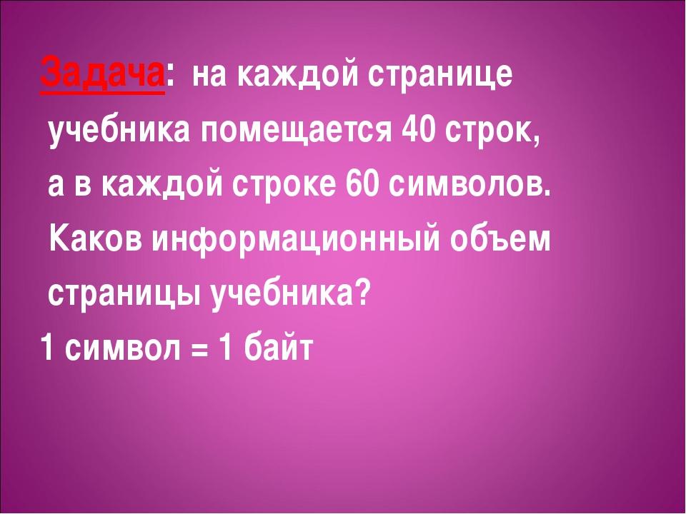 Задача: на каждой странице учебника помещается 40 строк, а в каждой строке 60...