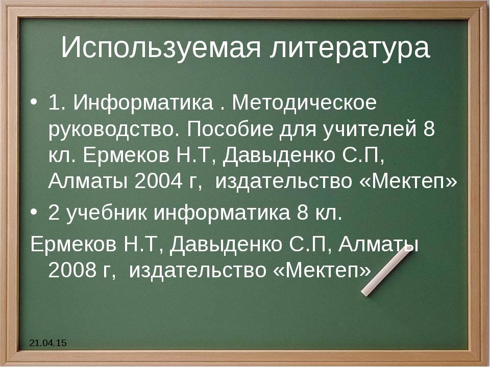 * Используемая литература 1. Информатика . Методическое руководство. Пособие...