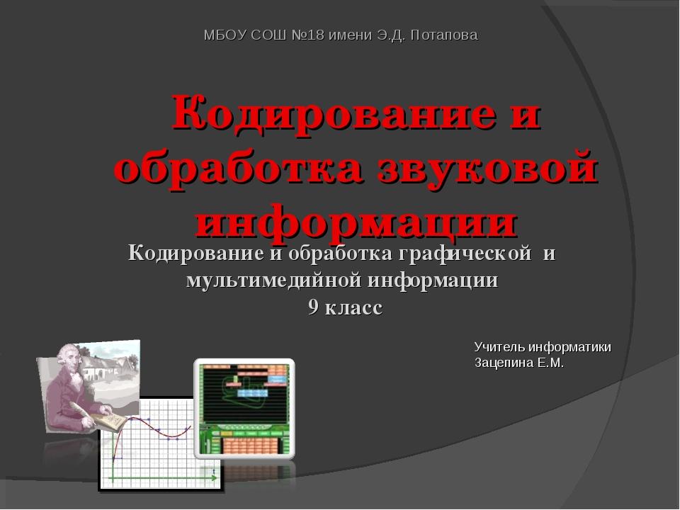 Кодирование и обработка звуковой информации МБОУ СОШ №18 имени Э.Д. Потапова...
