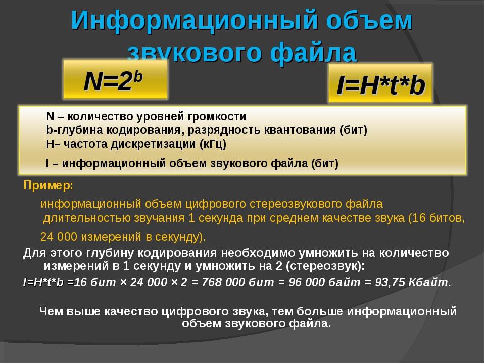 Информационный объем звукового файла Пример: информационный объем цифрового с...