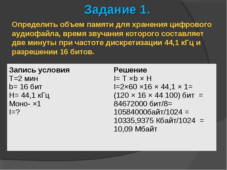 Определить объем памяти для хранения цифрового аудиофайла, время звучания кот...