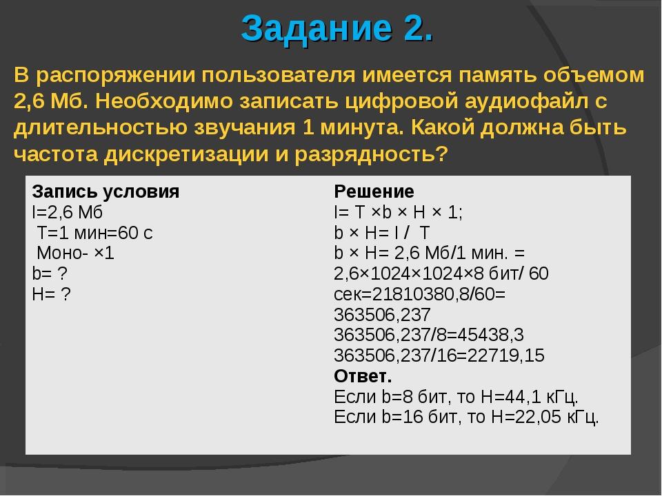 В распоряжении пользователя имеется память объемом 2,6 Мб. Необходимо записат...