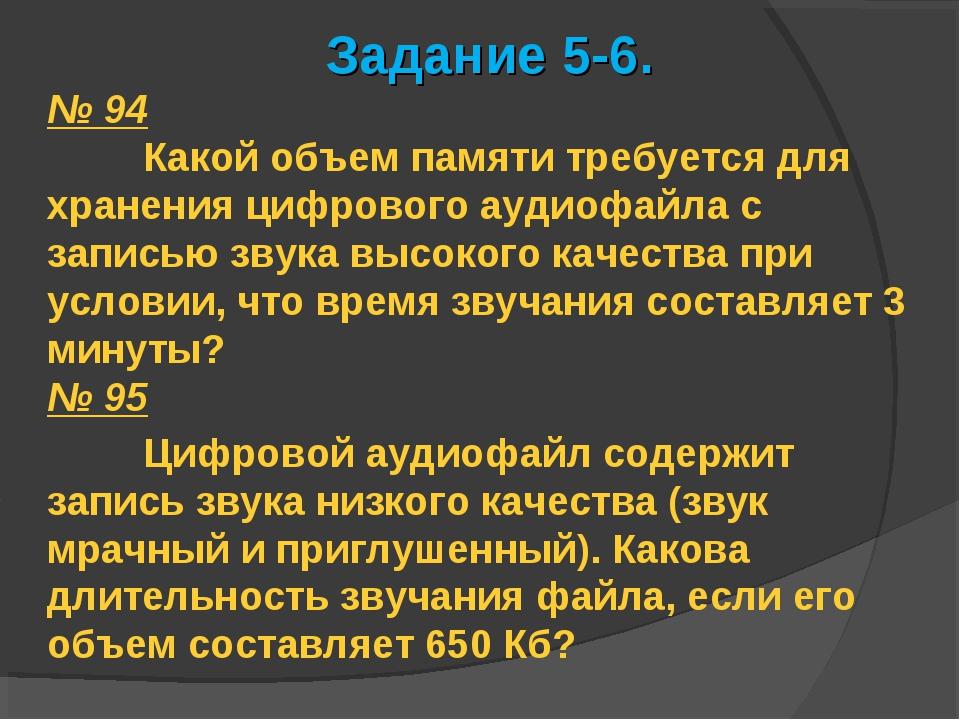 Задание 5-6. № 94 Какой объем памяти требуется для хранения цифрового аудиоф...