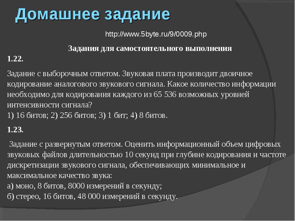 Домашнее задание http://www.5byte.ru/9/0009.php Задания для самостоятельного...