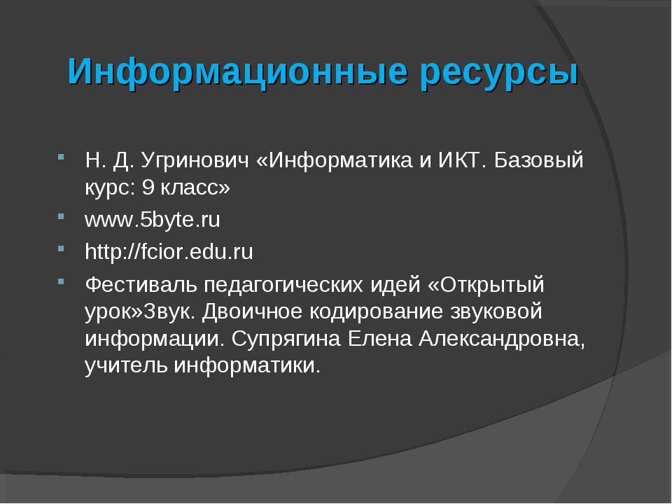 Информационные ресурсы Н. Д. Угринович «Информатика и ИКТ. Базовый курс: 9 кл...