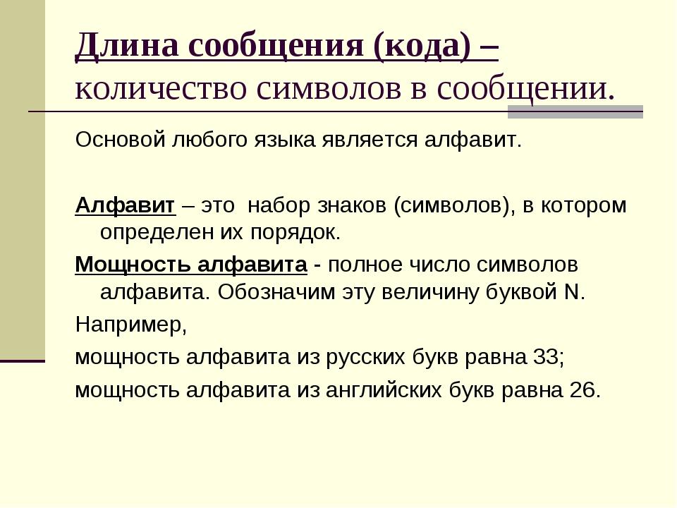 Длина сообщения (кода) – количество символов в сообщении. Основой любого язык...