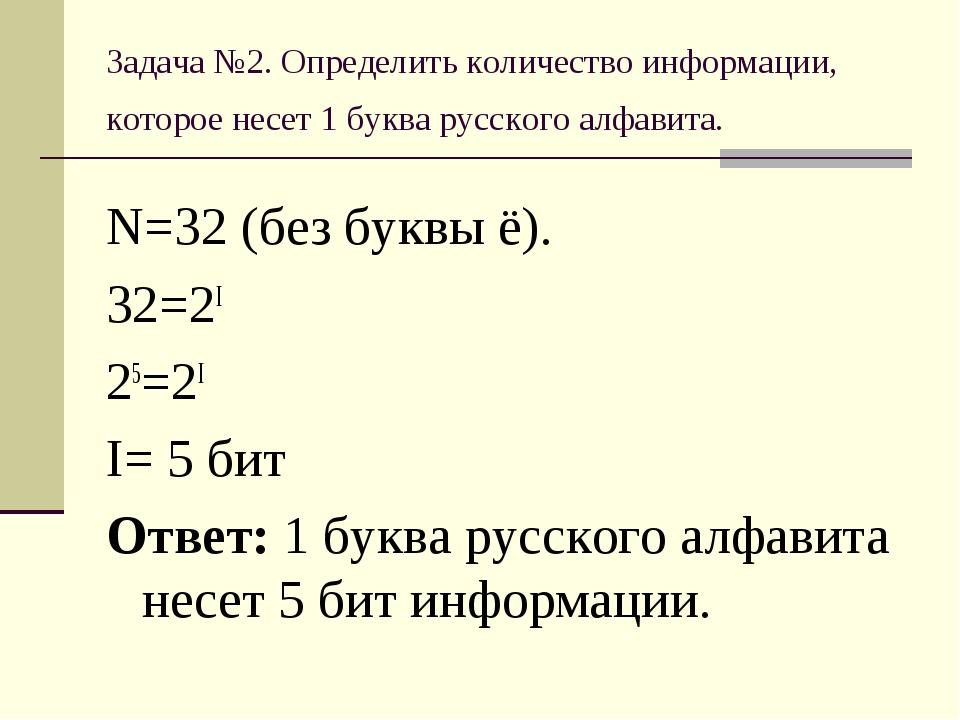 Задача №2. Определить количество информации, которое несет 1 буква русского а...