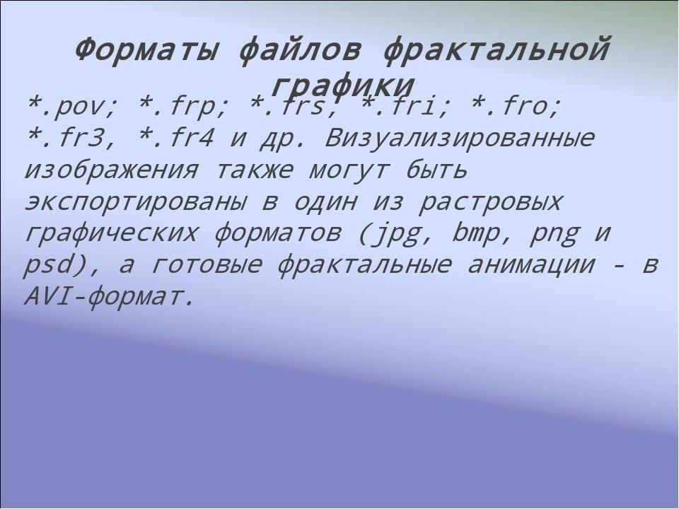 *.pov; *.frp; *.frs; *.fri; *.fro; *.fr3, *.fr4 и др. Визуализированные изобр...