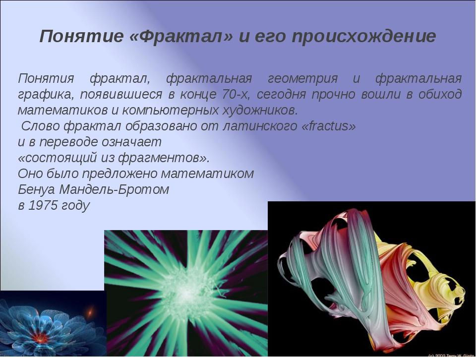 Понятия фрактал, фрактальная геометрия и фрактальная графика, появившиеся в к...