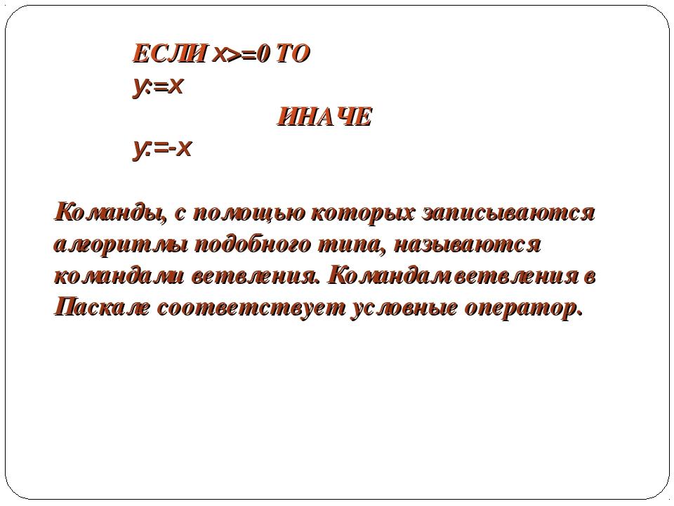 ЕСЛИ x>=0 ТО y:=x ИНАЧЕ y:=-x Команды, с помощью которых записываются алгори...